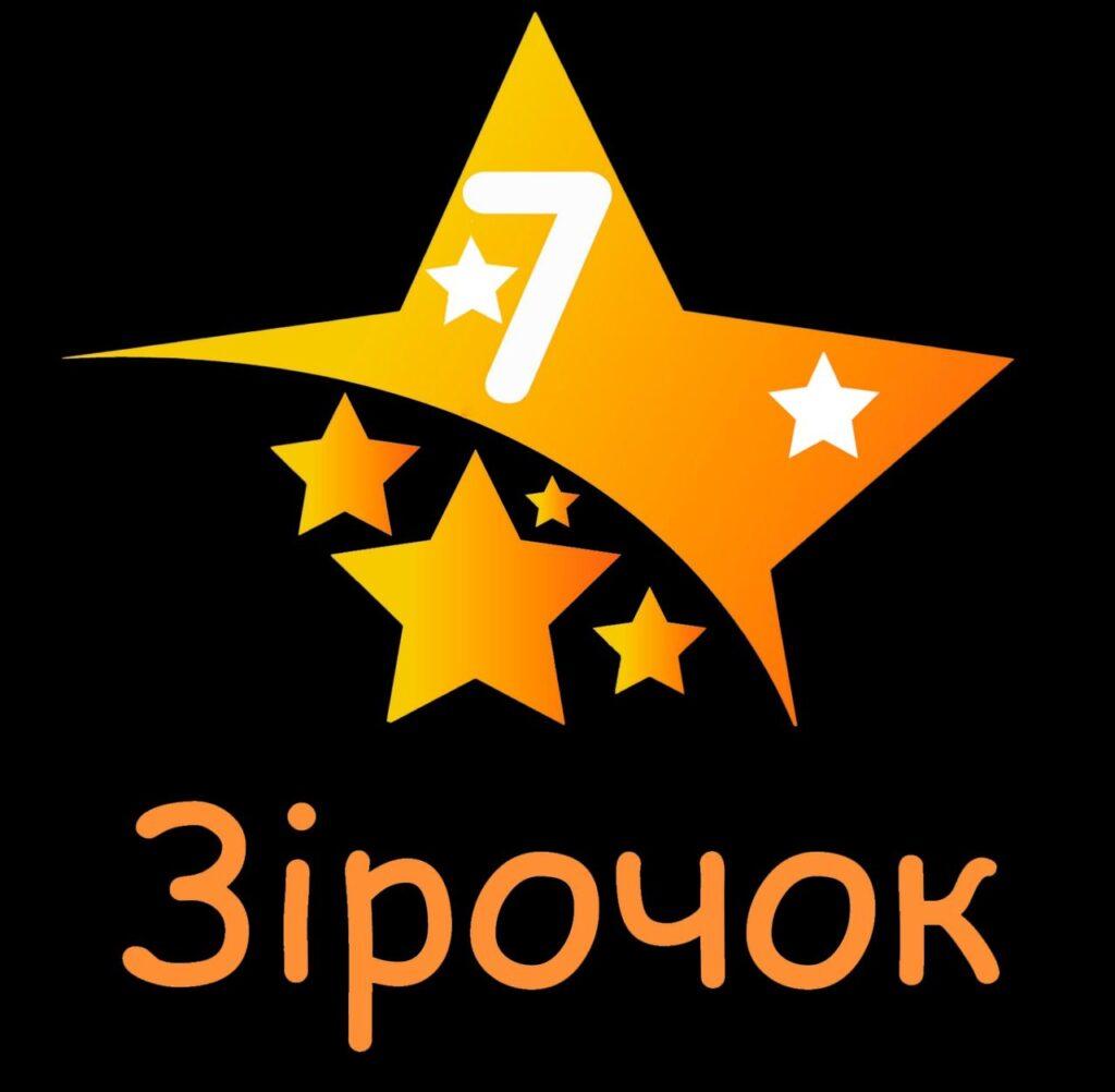 садочок 7 зірочок